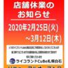 ライコランド札幌白石店、明日開店!