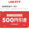 LINEポケオ(テイクアウト事前決済) 初回利用700円以上で500円引きは5月末まで! 松屋のLINE Pay100円クーポンとの併用は不可です