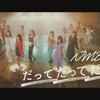【MV解禁】NMB48 23rdシングル「だってだってだって」