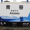 釜石線-14:青笹駅