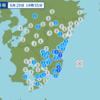 午後2時55分頃に宮崎県の日向灘で地震が起きた。