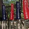 西宮えびす(西宮神社)⑶沖のえびすと三郎殿。えびす信仰について