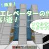 【マイクラ】看板いらず!ソウルサンド&マグマブロック式水流エレベーターの作り方&使い道!