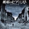 ポーランドで起きた実話を元にした名作✨『戦場のピアニスト』-ジェムのお気に入り映画
