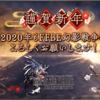 FFBE幻影戦争 謹賀新年ショップと更新内容:無課金ゲーム