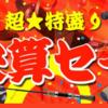 【ナチュラム】セール商品追加!平成最後の大決算セール開催中!