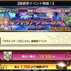 【チェンクロ】踏破イベント「オラトリア・クロニクル」1日目とストーリー!