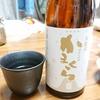 阿櫻酒造『かまくら 本醸造』の味は?実際に、飲んでみました。