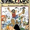 ONE PIECE(1〜60巻まで読みました)