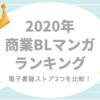 【2020年】商業BLマンガ売上ランキング!各ストアのトップ3を比較