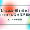 【AtCoder版!蟻本】ATC 001 A 深さ優先探索【深さ優先探索】