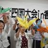 7/15~16原水爆禁止四国大会in香川