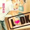 漫画【L・DK 9巻】ネタバレ無料