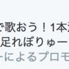Twitter上で「新宅和音」が売れるためにすること。