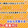 ポイントタウンのゲソてんで新規ユーザー限定で10000ptもらえる!ゲゲゲの鬼太郎妖怪横丁をプレイしてみた!既存ユーザーも条件達成で11000pt!