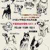 お泊まり中(ホテル)にトリミングするとお得です!小型犬、中型犬、大型犬 (トリミング料金+???円~でお安いです💰)