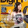 『DigiFi』誌3号連続付録「DDC → DAC → デジタルアンプ」遂に開始!一体どれを買えば何ができる?〜 第1回「DDC」編