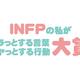 【言われたらINFP】INFPの私がイラっとする言葉・モヤっとする行動大賞
