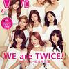 予約!ViVi(ヴィヴィ) TWICEスペシャルエディション