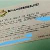 1/14に関ジャニ∞の元気が出るLIVE‼︎に行ったとき
