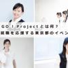 レディGO!Projectとは何?女性の就職を応援する東京都のイベント開催
