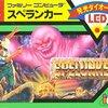 おすすめのファミコンのアクションゲーム15選【人気、神ゲー、名作、レトロゲーム】