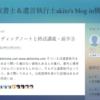 【ブログSEO診断(無料)】行政書士&遺言執行士akito's blog in横須賀@アキトさん