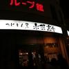 赤羽「つけめんや 赤羽京介」にて塩つけ麺
