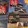 デアゴスティーニ「日本の城」を定期購読!総額はいくらか計算してみた