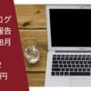 【2021年8月ブログ運営報告!】弱小ブロガーの収益・記事数・PVは?
