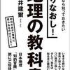 「日本人なら知っておきたい やりなおし!地理の教科書」(浅井建爾
