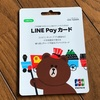「LINE Pay カード」ってのを入手してきた。