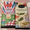 輸入菓子:シアトルチョコレート(ホールミルク・メニーサンクス・ストロベリーショートケーキ・サンフアンシーソルト・レッツセレブレイト・パイクプレイス エスプレッソ
