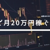 FXで月20万円を現実的に稼ぐにはどのくらいの資金が必要なのか考えてみた!