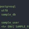 ローカルで production環境用のデータベースを作成してみる