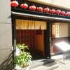 神楽坂 鳥茶屋本店でうどんすき。