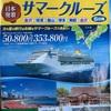 【お出かけ】クルーズ船旅行記~おすすめポイント!~今年の夏旅行にいかが?