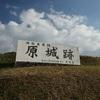 原城(続日本100名城第188番)