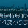 JAL国際線特典航空券の新制度〜PLUSの導入