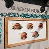 【鎌倉】小町通り NewOPENのハンバーガー専門店DRAGON BURGERをご紹介!