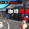 【コーヒー豆】コーヒー豆専門店の珈琲問屋さんへ行く