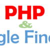 【PHP】GoogleファイナンスのWebAPIで株価を取得