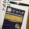 【無口の人な愛情表現】〜旧盆前のランチデート〜