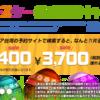 激安!タイガーエアーで台湾往復7,000円!