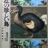 世界一の珍しい鳥――破格の人<ハチスカマサウジ>博物随想集 蜂須賀正氏