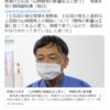 静岡県副知事「開発の影響はあると思う」 検証してください 2021年7月4日