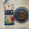 石垣の塩チョコレート ロイズ石垣島