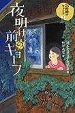 『24時間のキョーフ 2  夜明け前のキョーフ』(日本児童文学者協会/編 軽部武宏/絵)