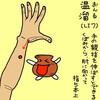大腸経(LI)7 温溜(おんる)