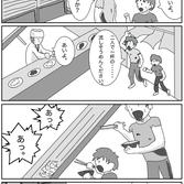四コマ漫画「封じる鬼ごっこ」